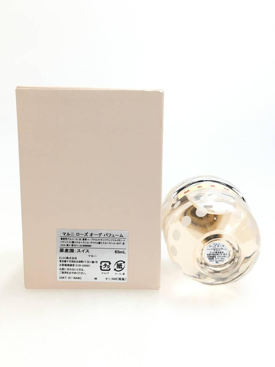 MARNI(マルニ)ローズオーデパフューム  レディース Aランク 65ml [委託倉庫から出荷]
