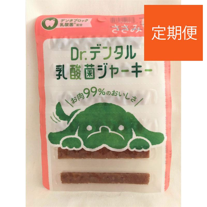 【定期購入】Dr.デンタル乳酸菌ジャーキーささみ