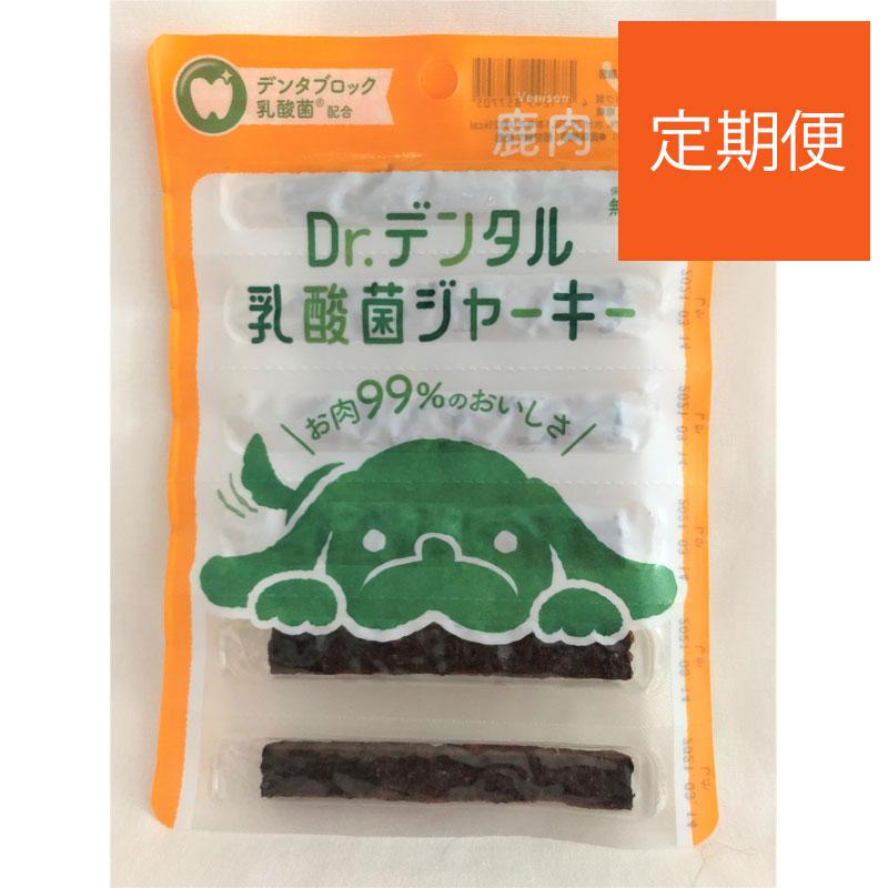 【定期購入】Dr.デンタル乳酸菌ジャーキー鹿