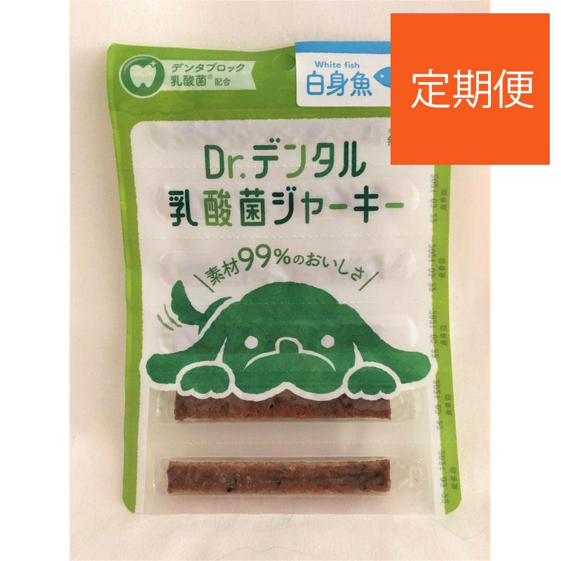 【定期購入】Dr.デンタル乳酸菌ジャーキー白身魚 6本入り