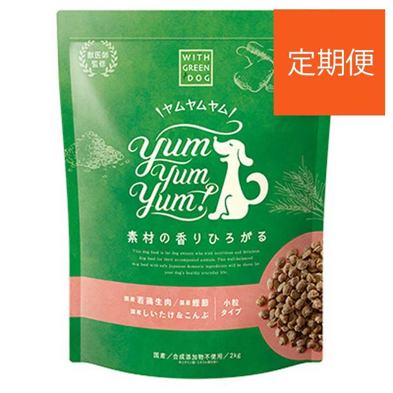 【定期購入】Yum Yum Yum!(ヤムヤムヤム) チキン ドライタイプ