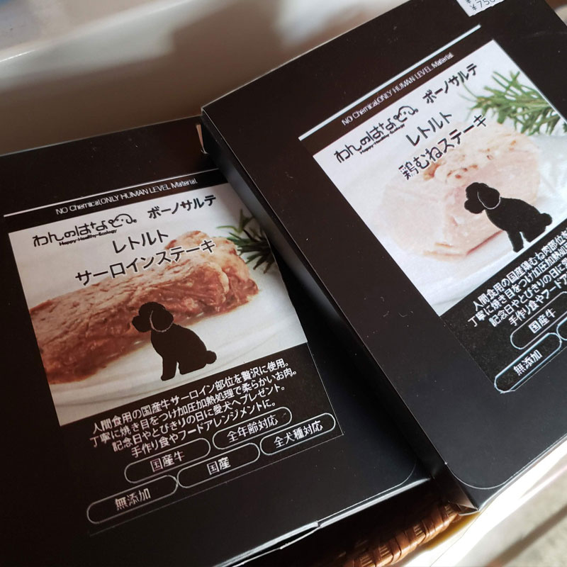 わんのはな ボーノサルテレトルト 静岡県産サーロインステーキ