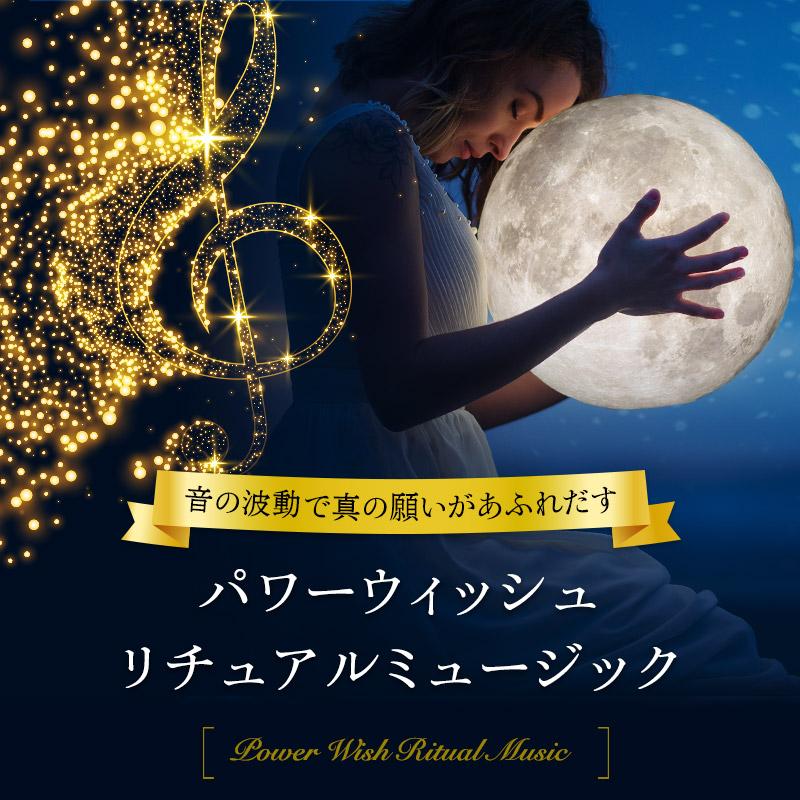 パワーウィッシュ・リチュアルミュージック (ダウンロード版)