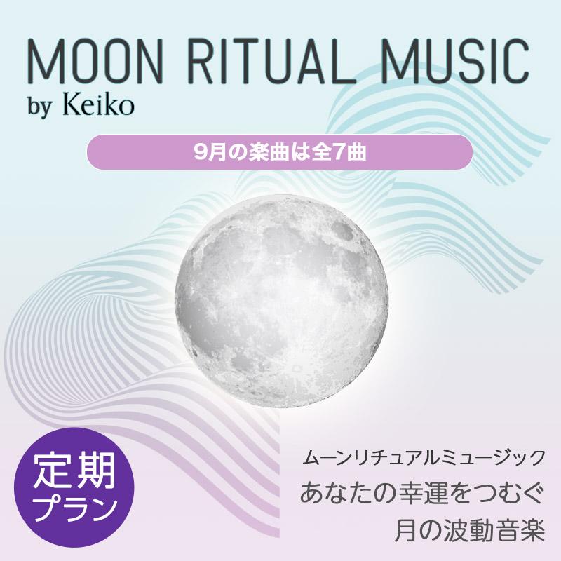 [定期プラン] ムーンリチュアルミュージック