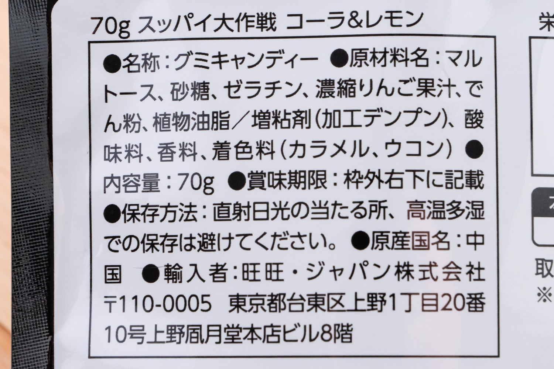 スッパイ大作戦 コーラ&レモン 【10個セット】