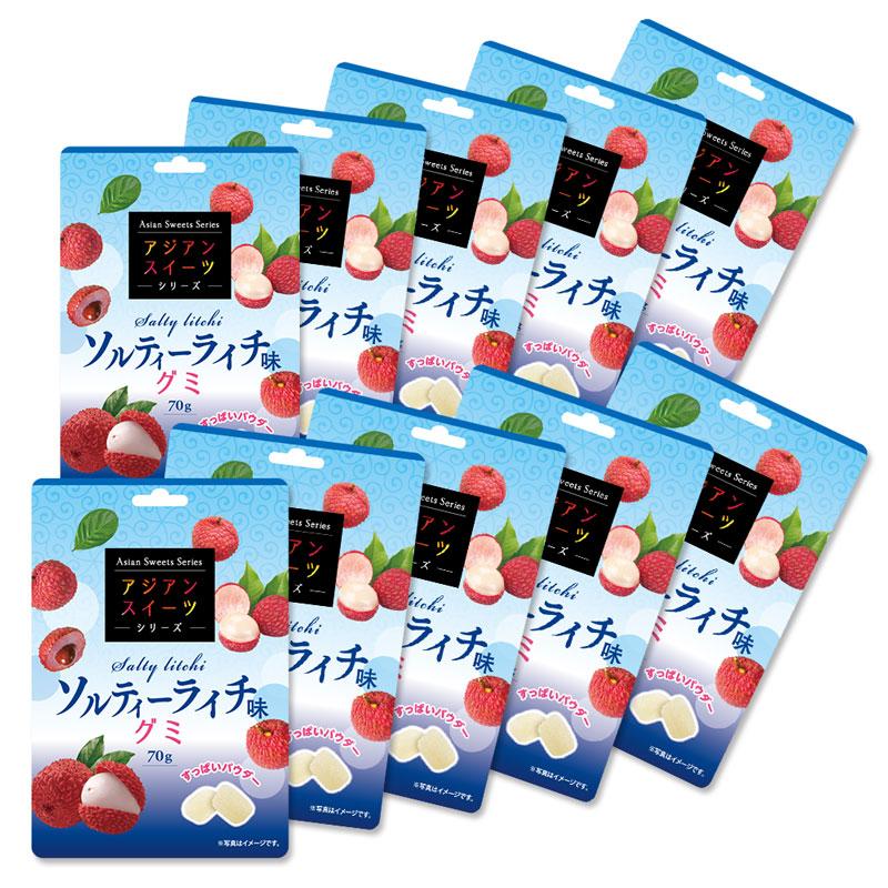 ソルティーライチ味グミ 【10個セット】