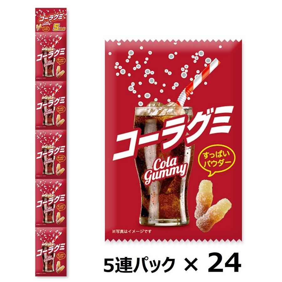 コーラグミ 【24個セット】