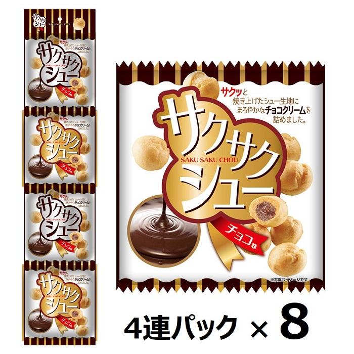 サクサクシュー チョコ味 【8個セット】