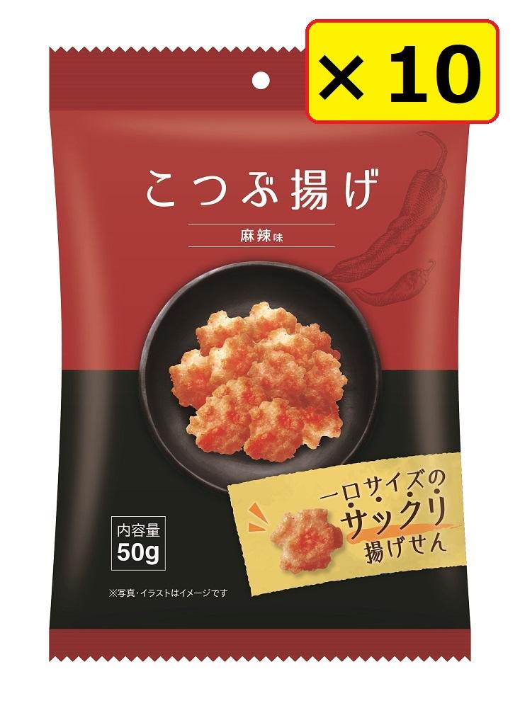 こつぶ揚げ 麻辣味 【10袋セット】
