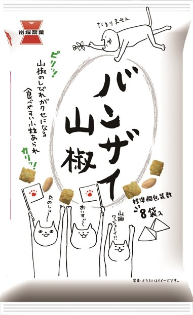 (岩塚製菓)バンザイ山椒