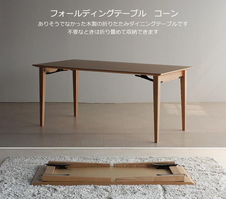 ダイニングテーブル 幅180/160cm タモ材 折りたたみ 折り畳み 折畳み フォールディング ナチュラル色 ウォールナット色 北欧 和モダン デザイン デザイナー おしゃれ 人気 手作り diy 日本製 国産 モダン シンプル 家具メーカー