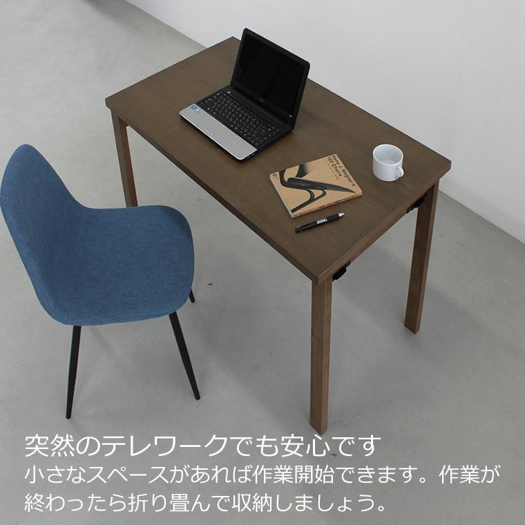 折り畳みデスク 幅1050×奥行600 フォールディングテーブル テレワーク用PCデスク 折畳 折りたたみ テレワーク用 在宅勤務用