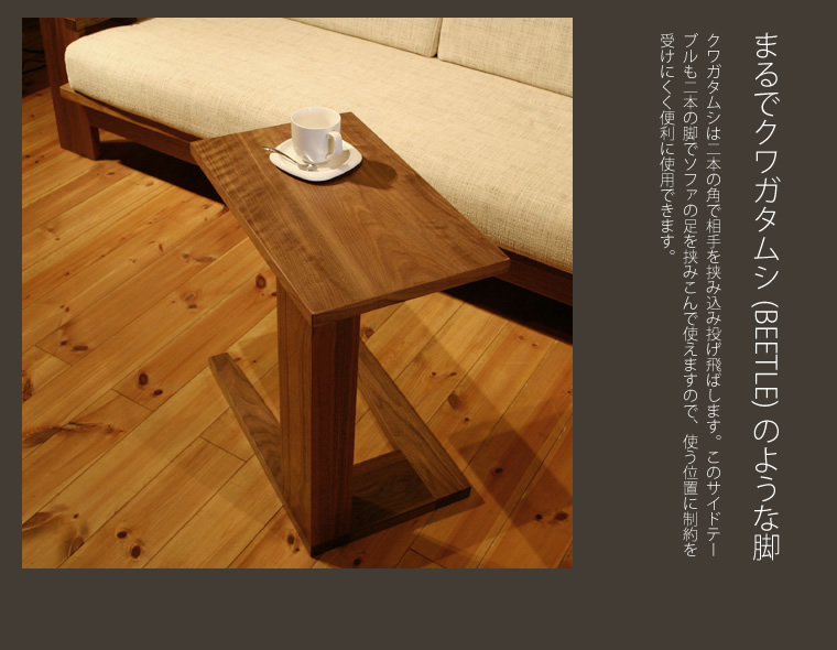 サイドテーブル ウォールナット材 コーヒーテーブル ティーテーブル ソファーテーブル ローテーブル リビングテーブル センターテーブル ソファーテーブル 和モダン 和風モダン 北欧 おしゃれ おすすめ 日本製 国産 デザイン デザイナー 木製 天然木 ナチュラル モダン