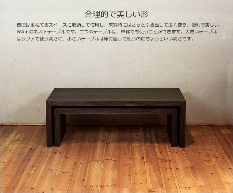 ネストテーブル 幅120cm ウォールナット材 入れ子テーブル デスク 展示台 置台 花台 ローテーブル リビングテーブル センターテーブル ソファーテーブル 和モダン 和風モダン 北欧 おしゃれ おすすめ 日本製 国産 デザイナー 木製 天然木 家具職人 diy ナチュラル モダン