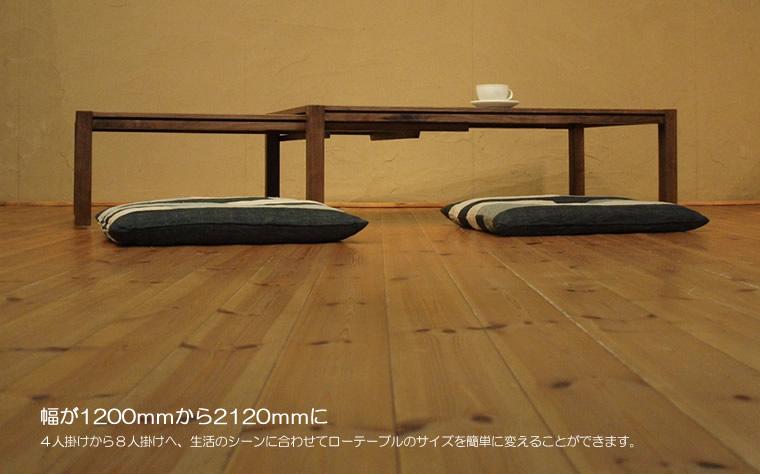 ローテーブル 幅120cm〜幅212cm ウォールナット材 伸縮式ダイニングテーブル 伸長式ダイニングテーブル エクステンション 拡張式 リビングテーブル センターテーブル ソファーテーブル 和モダン 和風モダン 北欧 おしゃれ おすすめ 日本製 国産 デザイナー 木製 天然木