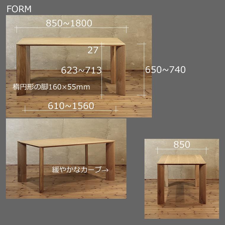 ダイニングテーブル 幅85cm〜180cm 高さ65cm〜74cm ホワイトオーク材 シャープ 食堂テーブル 無垢材 北欧 和モダン デザイン デザイナー おしゃれ 人気 手作り diy 木製 天然木 日本製 国産 モダン ナチュラル シンプル 家具職人 家具メーカー