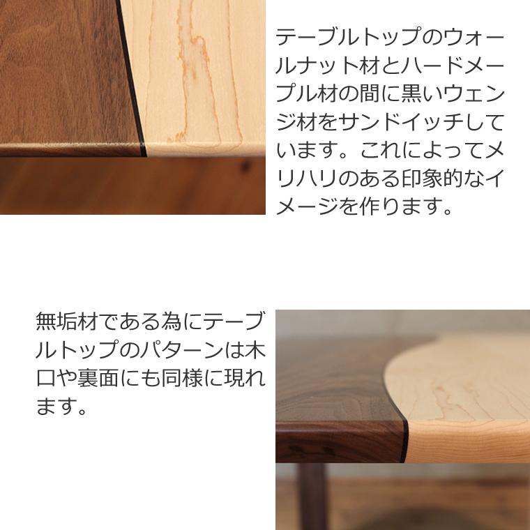ダイニングテーブル 幅120cm〜180cm 高さ65cm〜74cm ウォールナット材 ハードメープル材 シャープ 食堂テーブル 無垢材 北欧 和モダン デザイン デザイナー おしゃれ 人気 手作り diy 木製 天然木 日本製 国産 モダン ナチュラル シンプル 家具職人 家具メーカー