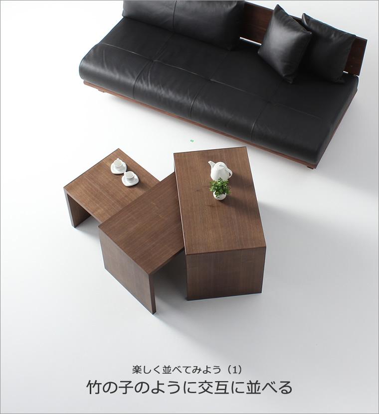 ネストテーブル サイドテーブル コーヒーテーブル ティーテーブル ソファーテーブル ウォールナット材 和モダン 和風モダン 北欧 おしゃれ おすすめ 日本製 国産 デザイン デザイナー 木製 天然木 家具職人 diy 長方形 ナチュラル モダン