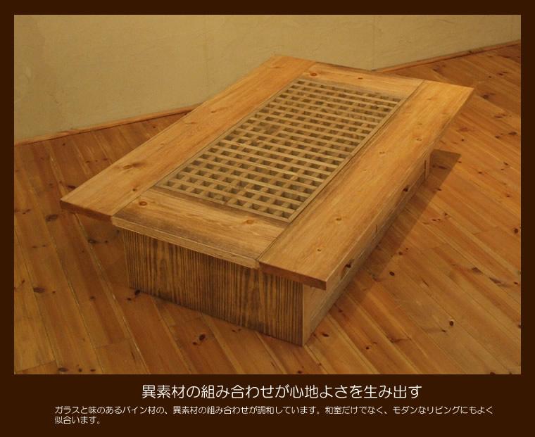 ローテーブル 幅137cm パイン材 うづくり加工 格子 木組み アンティーク アジアン リビングテーブル センターテーブル ソファーテーブル 和モダン 和風モダン おしゃれ おすすめ 日本製 国産 デザイン デザイナー 木製 天然木 家具職人 diy 長方形 ナチュラル モダン