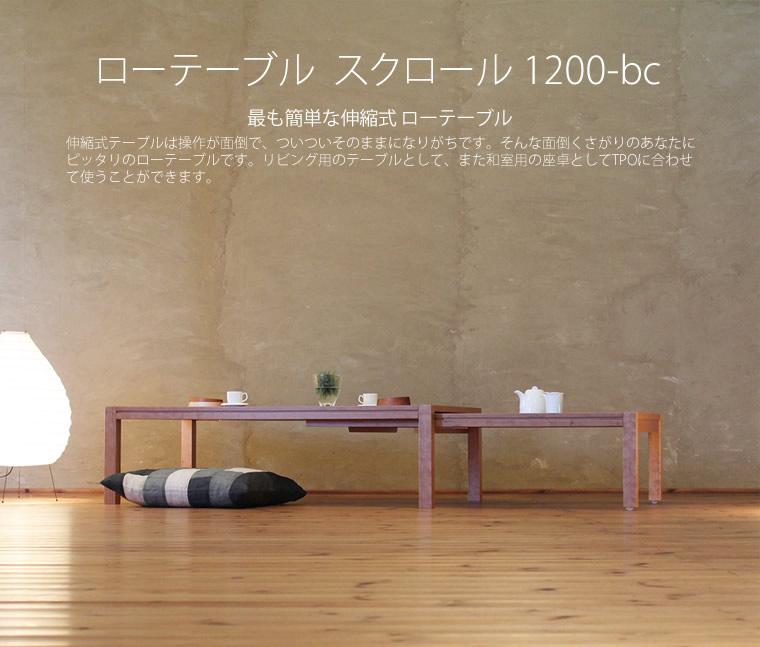 ローテーブル 幅120cm〜幅212cm ブラックチェリー材 伸縮式ダイニングテーブル 伸長式ダイニングテーブル エクステンション 拡張式 リビングテーブル センターテーブル ソファーテーブル 和モダン 和風モダン 北欧 おしゃれ おすすめ 日本製 国産 デザイナー 木製 天然木