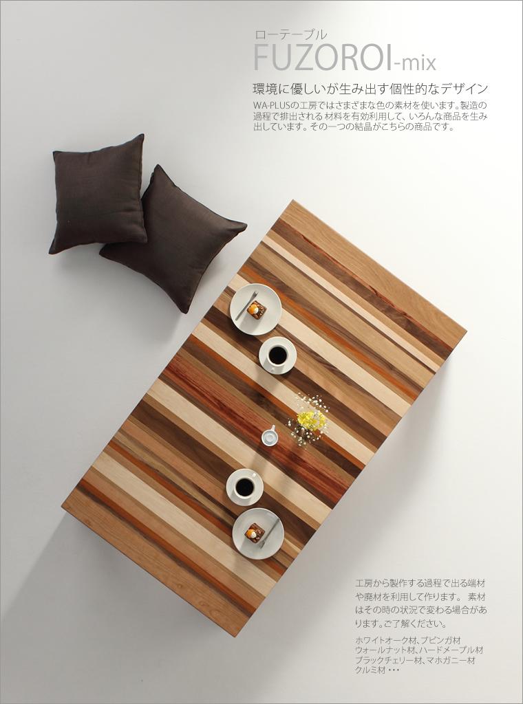 ローテーブル 幅85cm〜幅180cm 各種無垢材 モロッコ カラフル 楽しい リビングテーブル センターテーブル ソファーテーブル 和モダン 和風モダン 北欧 おしゃれ おすすめ 日本製 国産 デザイン デザイナー 木製 天然木 家具職人 diy 長方形 ナチュラル モダン
