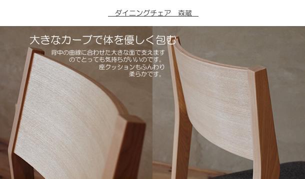 チェア タモ材 肘なし 肘無し 小さい デスクチェア 大型座面 大型座板 大きい座面 大きい座板 柔らかい ダイニングチェア チェアー 無垢材 軽い 強い 和モダン 和風モダン 北欧 おしゃれ おすすめ 手作り 家具メーカー diy 通販 ダイニング 木製 天然杢 日本製 国産 モダン