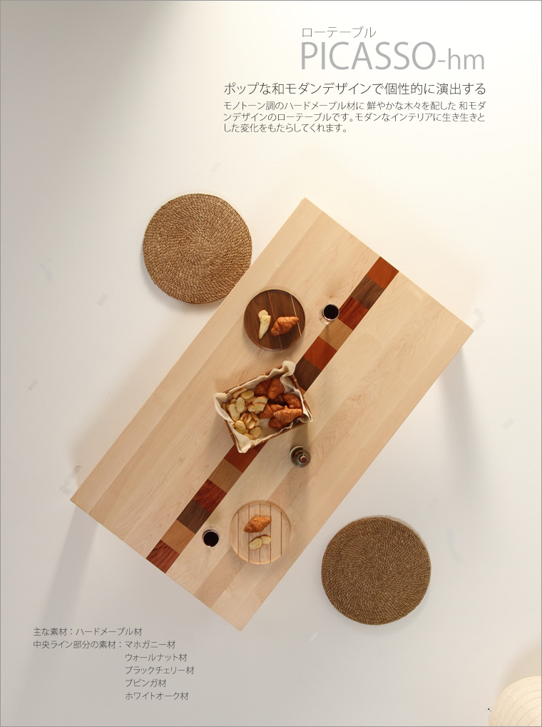 ローテーブル 幅900cm〜幅1800cm ハードメープル材 ウォールナット材 無垢材 モロッコ カラフル リビングテーブル センターテーブル ソファーテーブル 和モダン 和風モダン 北欧 おしゃれ おすすめ 日本製 国産 デザイナー 木製 天然木 家具職人 diy 長方形 ナチュラル