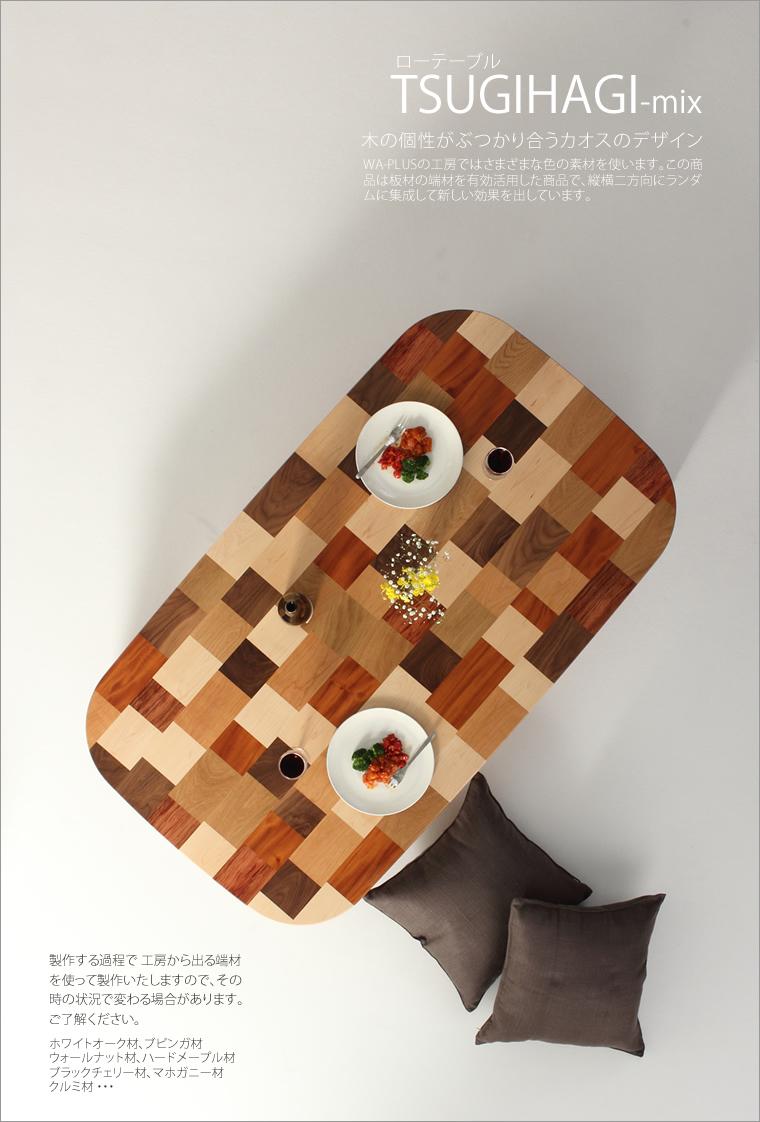 ローテーブル 幅120cm〜幅180cm 各種無垢材 モロッコ カラフル 楽しい 丸み リビングテーブル センターテーブル ソファーテーブル 和モダン 和風モダン 北欧 おしゃれ おすすめ 日本製 国産 デザイン デザイナー 木製 天然木 家具職人 diy 長方形 ナチュラル モダン