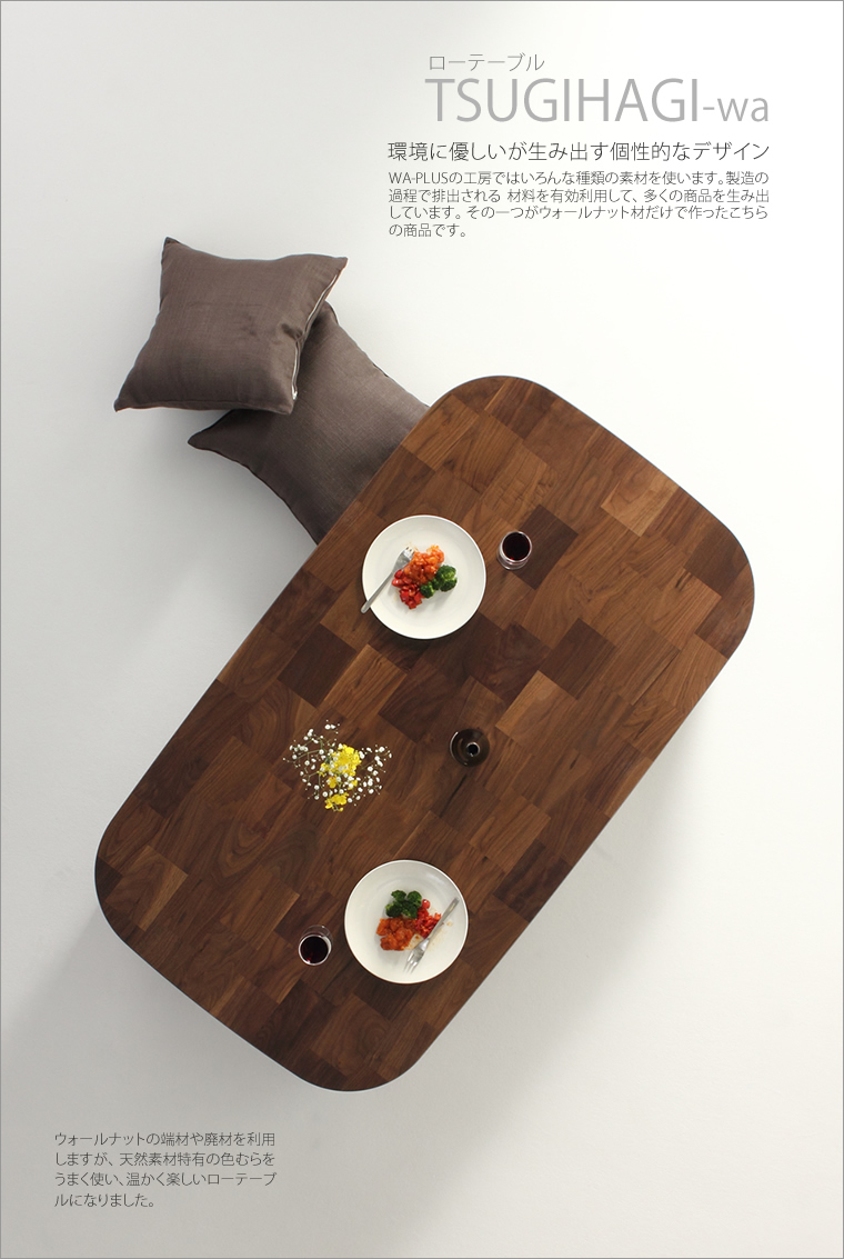 ローテーブル 幅120cm〜幅180cm ウォールナット材 無垢材 丸み 柔らかい 集成 リビングテーブル センターテーブル ソファーテーブル 和モダン 和風モダン 北欧 おしゃれ おすすめ 日本製 国産 デザイン デザイナー 木製 天然木 家具職人 diy 長方形 ナチュラル モダン
