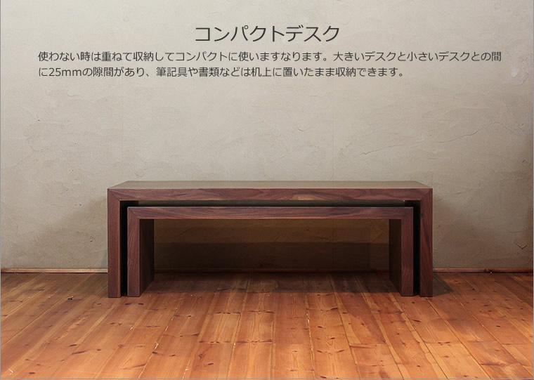フロアーデスク 幅120cm ウォールナット材 キッズデスク 学習机 文机 パソコンデスク ロータイプ 和モダン 和風モダン 北欧 おしゃれ おすすめ 日本製 国産 デザイナー 木製 天然木 家具職人 diy ナチュラル モダン