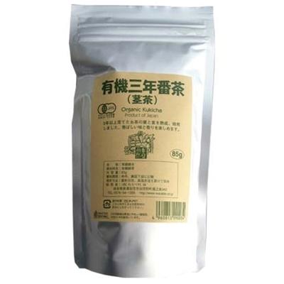 有機三年番茶(茎茶) 【3サイズあり】