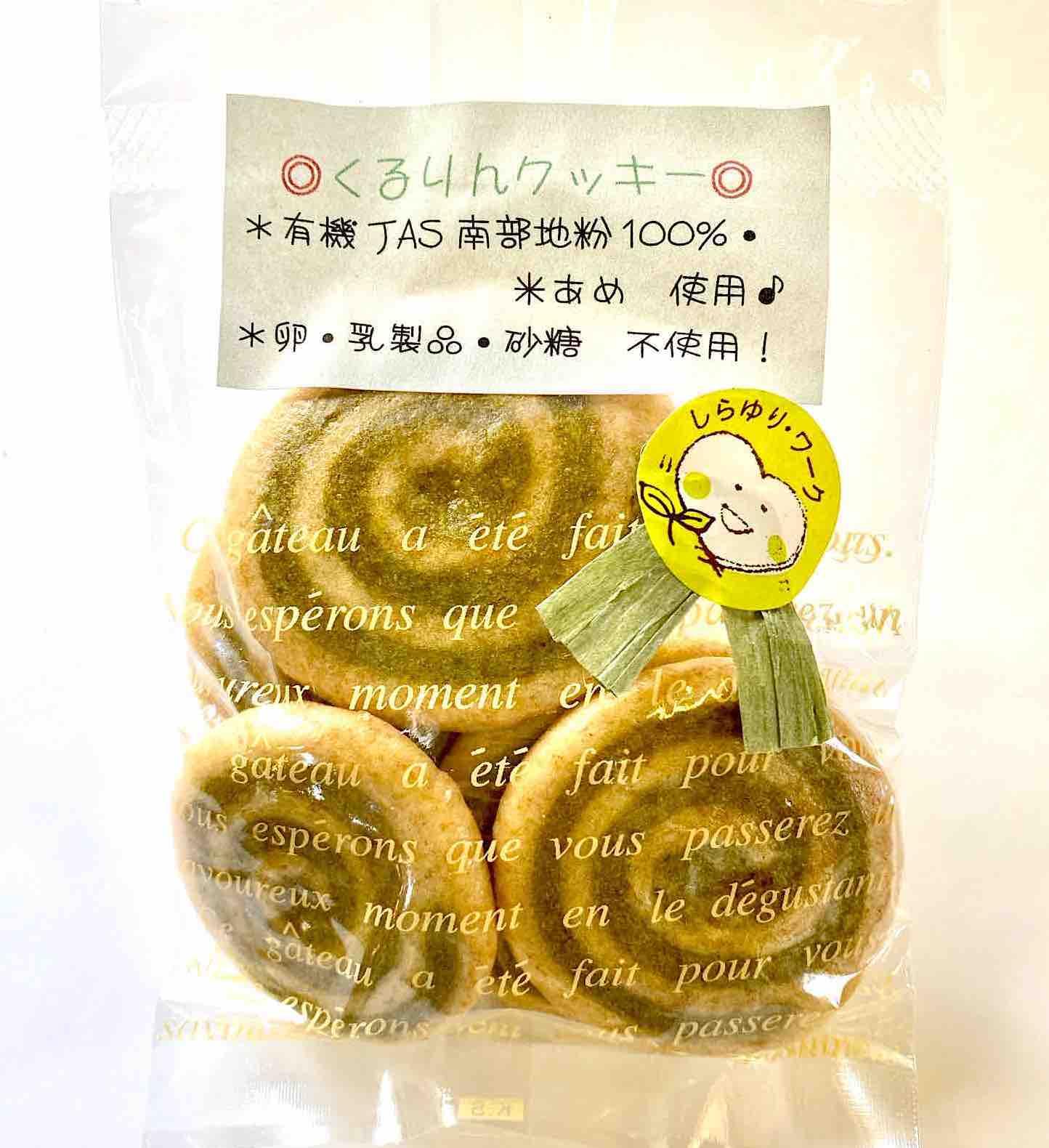 くるりんクッキー(緑茶)