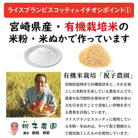 ライスブランビスコッティ・アップル×シナモン【グルテンフリー】