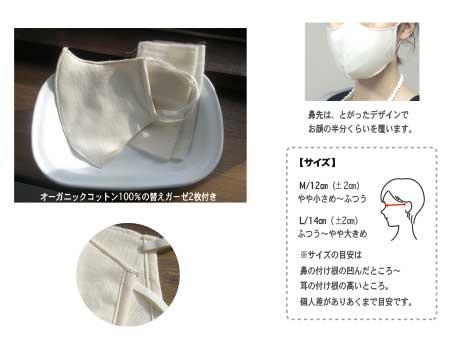 オーガニックコットン立体保湿マスク【2サイズあり】