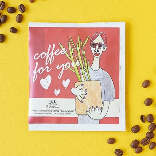 第3世界ショップ Artisan フェアトレード ドリップコーヒー サンタ・フェリサ(For you)