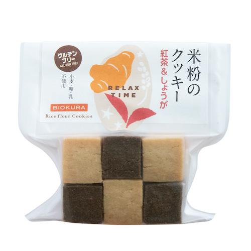 米粉のクッキー・紅茶&しょうが【グルテンフリー】