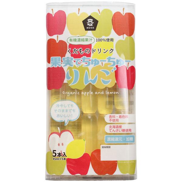 果実でちゅーちゅー・りんご 45ml×5本入