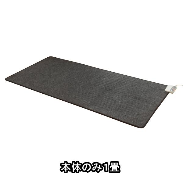 電磁波99%カット 電気ホットカーペット・1畳