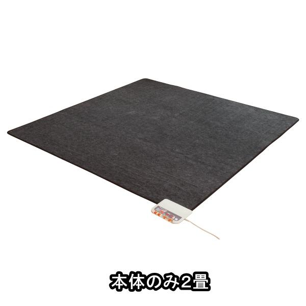 電磁波99%カット 電気ホットカーペット・2畳