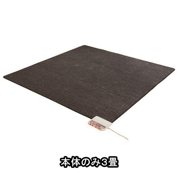 電磁波99%カット 電気ホットカーペット・3畳