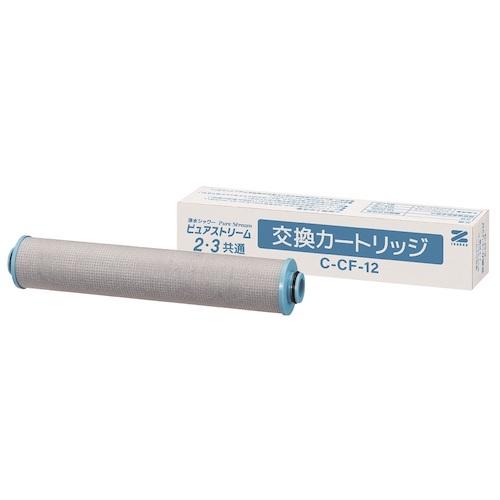 【ポイント10倍】浄水シャワー・ピュアストリーム2・3共通カートリッジ (C-CF-12) 【取寄】