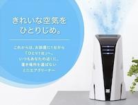 【15%OFF】空気清浄機ミニ エアクリーナー(2色あり)【直送・送料無料】