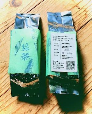 佐見の自然栽培一番摘み茶(ほうじ茶 / 緑茶) 100g【毎週木曜日入荷】