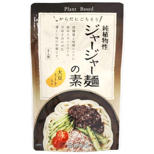 純植物性 ジャージャー麺の素