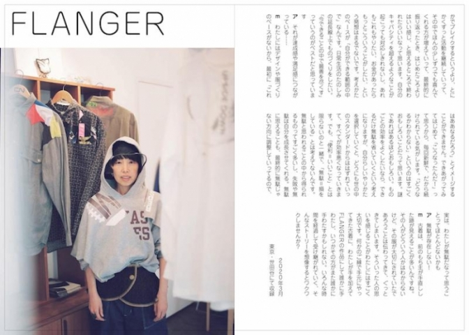 まぁまぁマガジン 23号