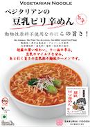 ベジタリアンの豆乳ピリ辛めん(豆乳担々麺風)