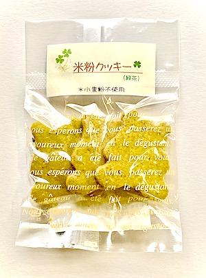 米粉クッキー・くま (小麦粉不使用)【グルテンフリー】