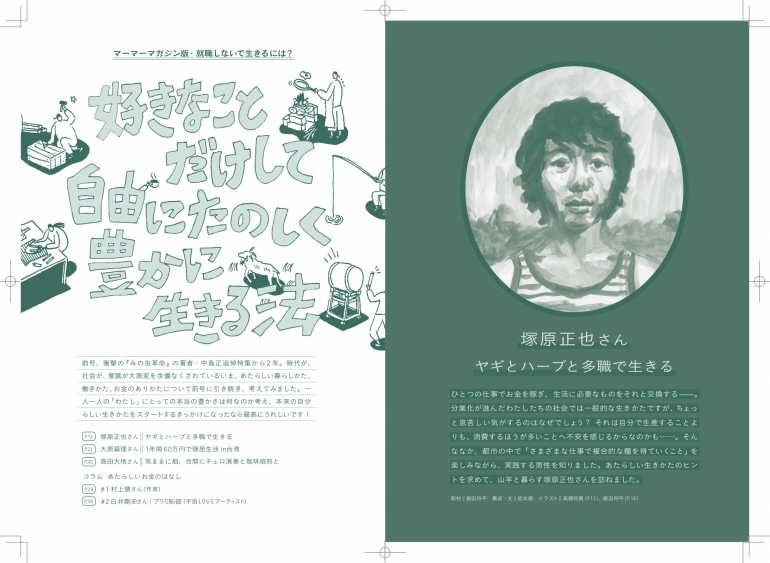 murmur magazine for men 第4号【2019.02.05発売】