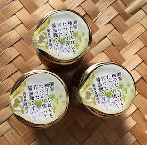 柚子なんばんじゃない醤【冷蔵便】