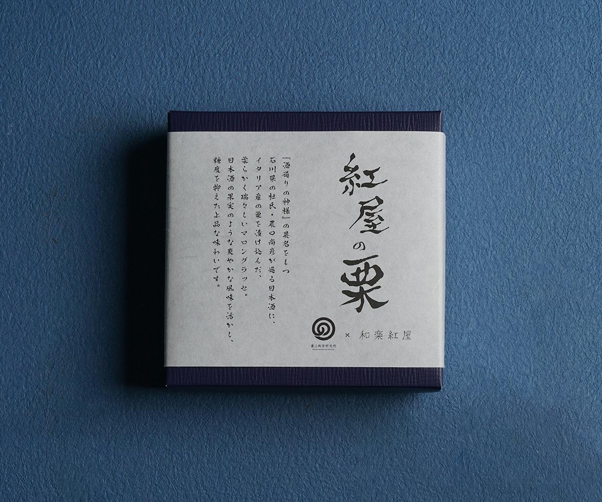 紅屋の栗 〜マロングラッセ〜 4個入